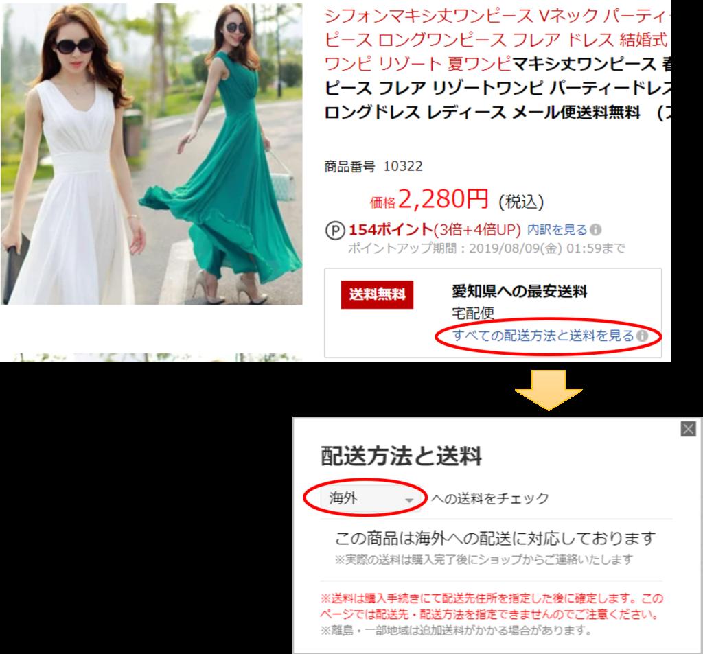 日本から海外への商品発送3